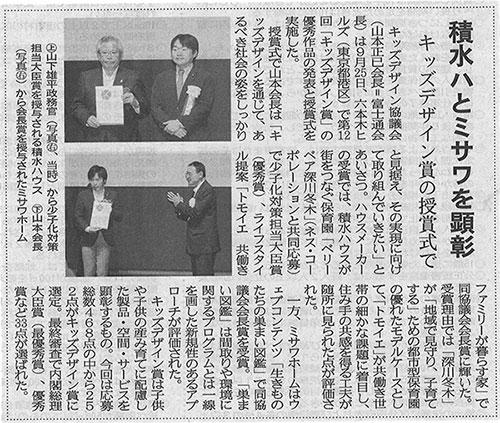 新聞記事1022-2