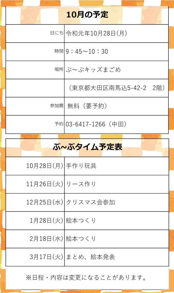 ぶ~ぶタイム予定表201910