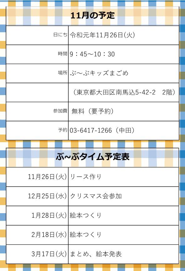 ぶ~ぶタイム予定表201911