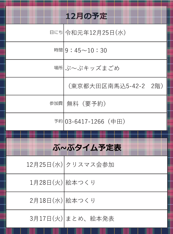 ぶ~ぶタイム予定表201912
